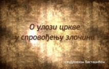 Sa Dušanom Bastašićem – deo 6