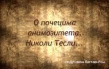 Sa Dušanom Bastašićem – deo 8