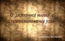 Sa Dušanom Bastašićem – deo 9