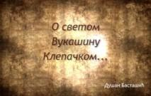 Sa Dušanom Bastašićem - deo 1