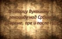 Sa Dušanom Bastašićem – deo 10