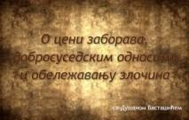 Sa Dušanom Bastašićem - 5