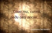 Sa Dušanom Bastašićem - deo 2